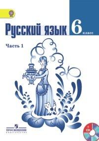 Русский язык 9 класс ладыженская фгос гдз