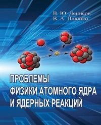 В. Денисов - Проблемы физики атомного ядра и ядерных реакций