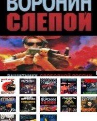 Андрей Воронин - Собрание сочинений (110 книг)