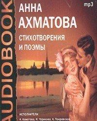Анна Ахматова - Стихотворения и поэмы. Аудиокнига (А. Ахматова, И. Чурикова)
