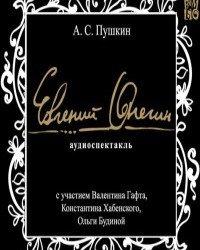 А. Пушкин - Евгений Онегин. Аудиоспектакль, MP3 (В. Гафт, К. Хабенский)