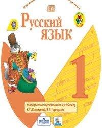 В. Канакина - Русский язык. Электронное приложение. 1 класс