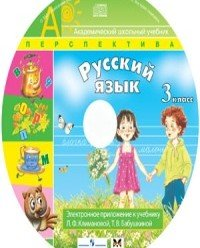 Электронное приложение к учебнику российского языка 3 класс канакина