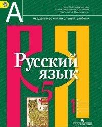 Русский язык 5 класс приложение