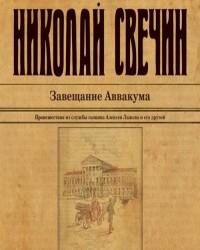 Николай Свечин - Завещание Аввакума. Аудиокнига