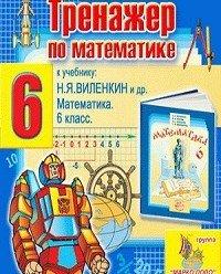 Виленкин интерактивный учебник по математике 6 класс