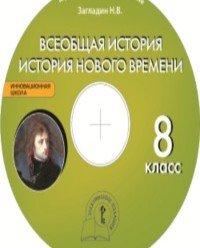 Скачать электронное приложенье к учебнику история