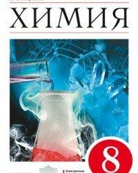 О. Габриелян - Химия. Электронное приложение. 8 класс