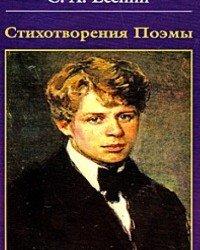 Сергей Есенин - Стихотворения. Аудиокнига (Валерий Золотухин, Вениамин Смехов)