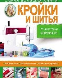 Анастасия Корфиати - Самая большая книга кройки и шитья (2015)