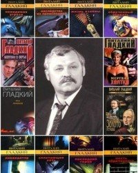 Виталий Гладкий - Собрание сочинений (25 книг)