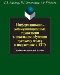 Е. Зырянова - ИКТ в школьном обучении русскому языку и подготовке к ЕГЭ