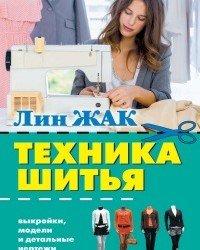 Лин Жак - Техника шитья