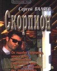 Сергей Валяев - Скорпион