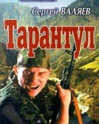 Сергей Валяев - Тарантул