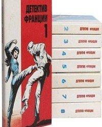 Серия книг - Детектив Франции (7 Томов)