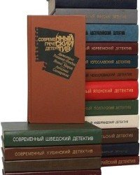 Серия книг - Современный зарубежный детектив (17 Томов)