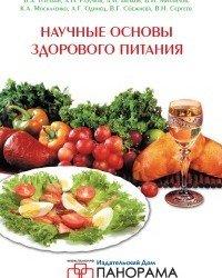 В. Тутельян - Научные основы здорового питания (2010)