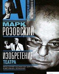 Марк Розовский - Изобретение театра (2010)