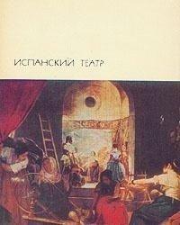 Н. Томашевский - Испанский театр