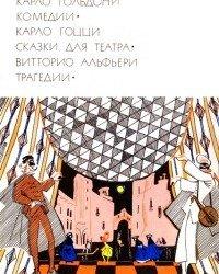 Н. Томашевский - Итальянский театр XVIII века