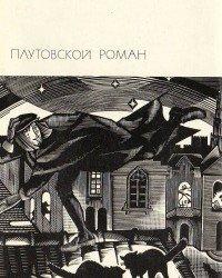 Н. Томашевский - Плутовской роман