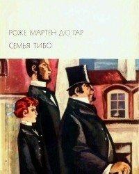 Роже Мартен дю Гар - Семья Тибо (2 Тома)