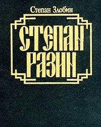 С. Злобин - Степан Разин (2 книги)