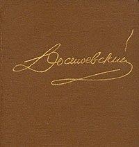 Федор Достоевский - Собрание сочинений в 15 томах