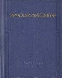 Ярослав Смеляков - Стихотворения и поэмы