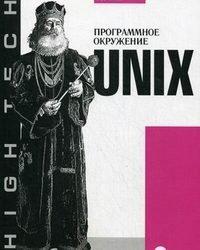 Б. Керниган - UNIX. Программное окружение (2003)