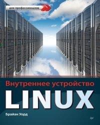Б. Уорд - Внутреннее устройство Linux (2016)