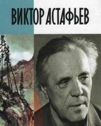 Виктор Астафьев - Избранное (7 книг)