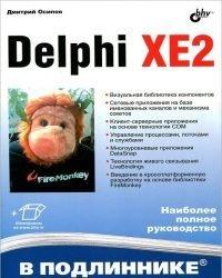 Д. Осипов - Delphi XE2 (2012)
