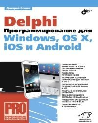 Д. Осипов - Delphi. Программирование для Windows, OS X, iOS и Android