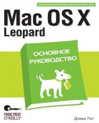 Д. Пог - Mac OS X Leopard. Основное руководство