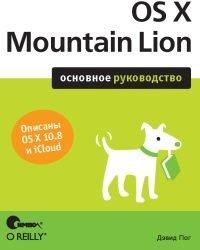 Д. Пог - OS X Mountain Lion. Основное руководство (2013)