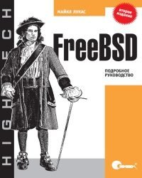 М. Лукас - FreeBSD. Руководство