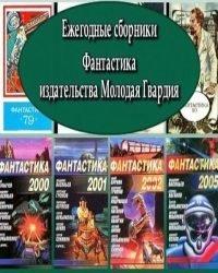 Серия книг - Ежегодные сборники Фантастика в 42 Томах (1962-2009)