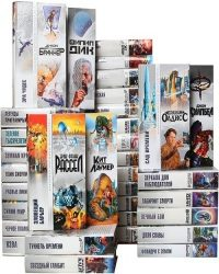 Серия книг - Классика мировой фантастики в 56 Томах (2001-2005)