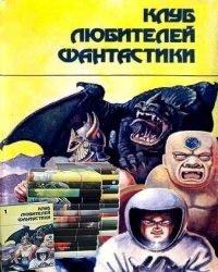 Серия книг - Клуб любителей фантастики (в 30 Томах)