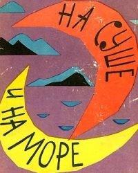 Серия книг - На суше и на море в 30 Томах (1960-1992)