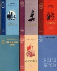 Серия книг - Советский военный роман (55 Томов)