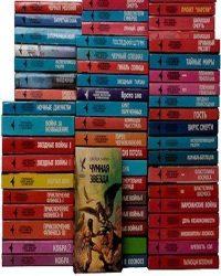 Серия книг - Сокровищница боевой фантастики и приключений (125 Томов)