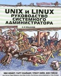 Э. Немет - Unix и Linux. Руководство системного администратора (2012)
