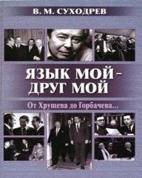 Виктор Суходрев - Язык мой-друг мой