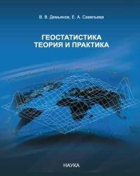 В. Демьянов - Геостатистика. Теория и практика (2010)