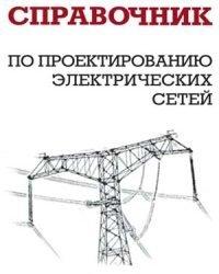 Д. Файбисович - Справочник по проектированию электрических сетей