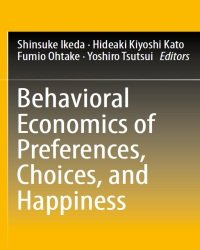 essays on behavioral economics katona
