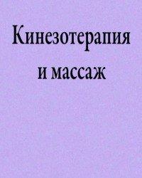 Л. Пирогова - Кинезотерапия и Массаж